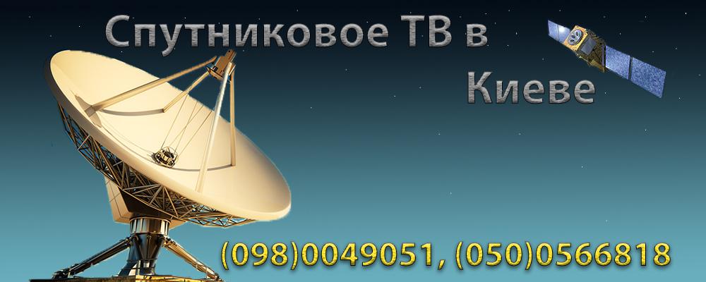 sputnikovoe-kiev.1