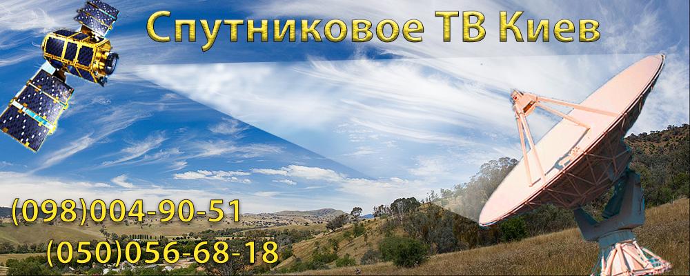 sputnikovoe-kiev.2